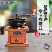 研磨機 手動磨咖啡豆機 研磨咖啡機手搖 家用磨粉機小型豆粉碎機咖啡