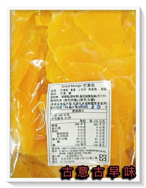 古意古早味 芒果乾 (1000公克/包) 懷舊零食 芒果乾 進口 Dried Mango 泰國 金黃 蜜餞