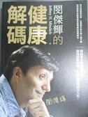 【書寶二手書T1/保健_JLG】閔傑輝的健康解碼_閔傑輝