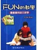 (二手書)Fun的教學:圖畫書與語文教學