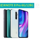紅米 Note 8 Pro 6.53吋 6G/128G 八核心 智慧型手機 0利率 免運費