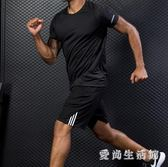 運動套裝健身房男夏季衣服速干寬鬆衣籃球訓練裝 QX4421 『愛尚生活館』