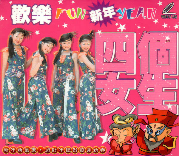 四個女生 F U N 新年 Y E A H  VCD(購潮8)