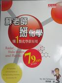 【書寶二手書T1/科學_NGI】蘇老師掰化學_蘇瓦茲