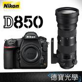 Nikon D850 + SIGMA 150-600mm Sport 送6000元郵政禮卷  7/31前登錄再送$3000元郵政禮券 國祥公司貨