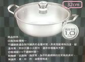 《Maluta瑪露塔》316不鏽鋼32公分深型湯火鍋