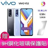 分期0利率 VIVO Y52 5G (4GB/128GB) 6.58吋三主鏡頭八核心智慧手機 贈『鋼化玻璃保護貼*1』