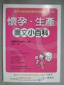 【書寶二手書T1/保健_ZBI】懷孕‧生產圖文小百科_井尾裕子