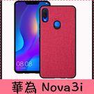 【萌萌噠】華為 HUAWEI Nova3 Nova3i  熱賣新款 布藝紋理保護殼 全包磨砂軟殼 防滑抗指紋 手機殼