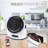 小型取暖器電暖風機家用小太陽節能電熱風扇省電神器迷你浴室暖氣 220V 露露日記