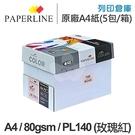 PAPERLINE PL140 玫瑰紅彩...