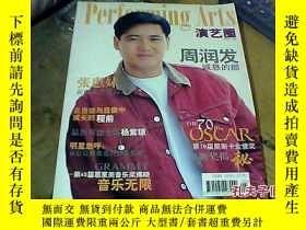 二手書博民逛書店演藝圈罕見1998年第5期 封面 周潤發22680 雜誌社 雜誌