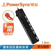群加 PowerSync 六開六插防雷擊抗搖擺延長線/黑色/1.8m(TPS366BN0018)