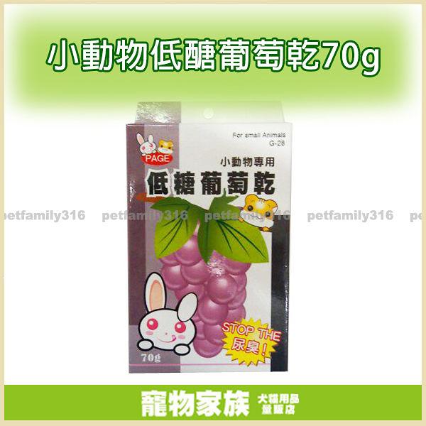 寵物家族*-PAGE小動物專用低糖葡萄乾G-28 (70g)