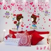 浪漫溫馨婚房布置墻貼紙臥室房間墻上裝飾貼紙貼畫壁紙自粘結婚墻壁紙 PA338【紅袖伊人】