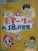 【書寶二手書T1/少年童書_XEF】影響一生的18個好習慣_金慧蓮