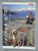 【書寶二手書T1/地圖_IRC】海角天涯轉身就是家_褚士瑩