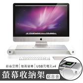 電腦架 鍵盤架 螢幕座 鍵盤座 增高架 螢幕架 置物架 收納架 筆電架 USB 插座 鋁合金 承重25kg