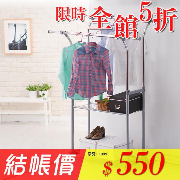 【悠室屋】外彎雙桿 雙層衣架 掛衣架 曬衣架 鐵管材質 增設鐵網 收納方便