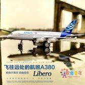 飛機模型 男孩合金飛機模型聲光客機模型玩具仿真A380擺件飛機回力飛機玩具 多款可選