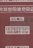 二手書R2YB v2 71年8月初版《冷凍空調檢定精集》李超羣 慈恩
