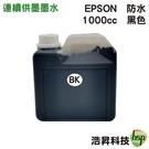 【防水墨水/填充墨水】EPSON 1000CC 黑色 適用所有EPSON連續供墨系統印表機機型
