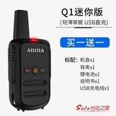 對講機 Q2迷你戶外工地大功率手持講機一對小型對講器50民用