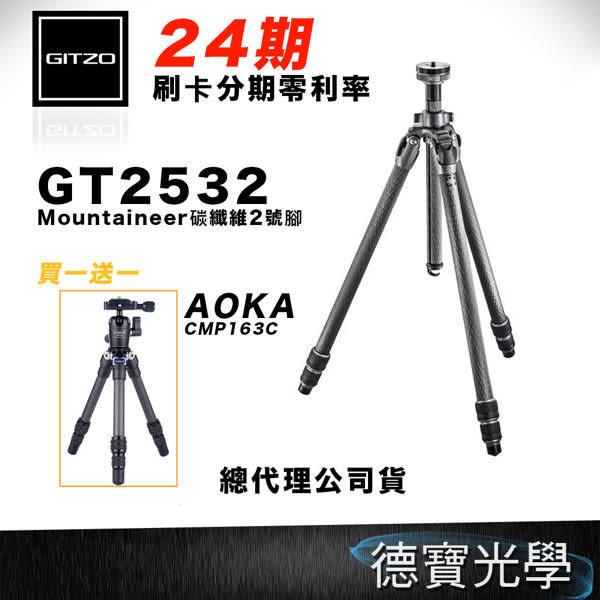 【買一送一】Gitzo GT2532 eXact GT經典系列 2號三節頂級腳架 專業推薦碳纖維三腳架 總代理公司貨