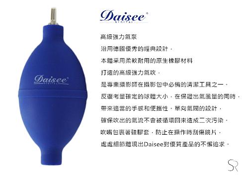 Daisee DAB-1L  數碼大師 迷你金屬頭空氣吹塵球 【公司貨】