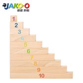 JAKO-O德國野酷-數學教具積木塊
