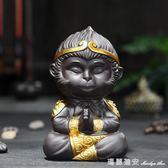 紫泥茶寵齊天大圣悟空猴子茶玩擺件可養功夫茶道車載陶瓷擺件 瑪麗蓮安