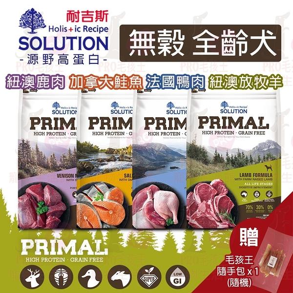 PRO毛孩王 耐吉斯SOLUTION 源野高蛋白無穀全齡犬全系列3LB(隨機贈毛孩王隨手包*1包)