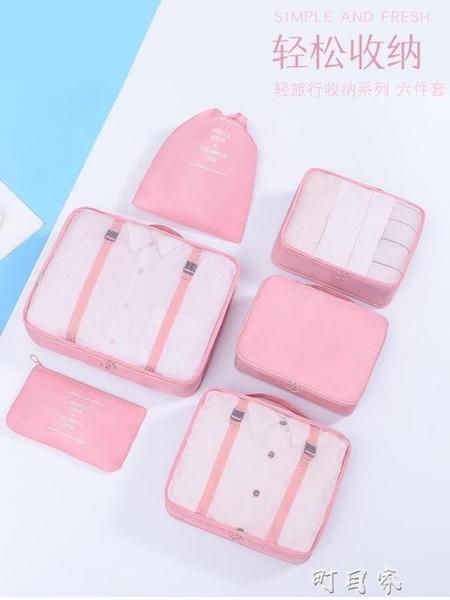 旅行收納包套裝行李箱衣服內衣整理袋子旅遊便攜分裝包衣物收納袋 【快速出貨】