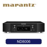 【MARANTZ】ND8006 網路音訊播放機