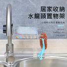 【水龍頭瀝水籃】B款 廚房水槽不銹鋼收納架 衛浴室可調節水管不鏽鋼置物架 抹布吊掛架