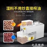 家用不銹鋼榨油機全自動智慧中小型電動炸油機花生商用冷熱雙榨油 小艾免運NMS