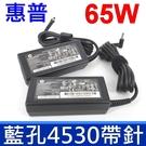 HP 65W 19.5V 3.33A 藍孔帶針 4.5*3.0mm .  變壓器 充電器 電源線 充電線 430G3 430G6 430G7 440G3 440G6 440G7 445G6
