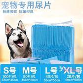 犬用尿布 寵物尿片狗狗尿墊尿布泰迪幼犬尿不濕S100片一次性寵物衛生墊 3色
