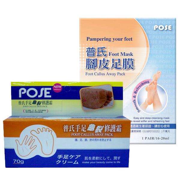 【普氏POSE】夏季足部柔嫩組合(手足龜裂修護霜70g+腳皮足膜1雙)