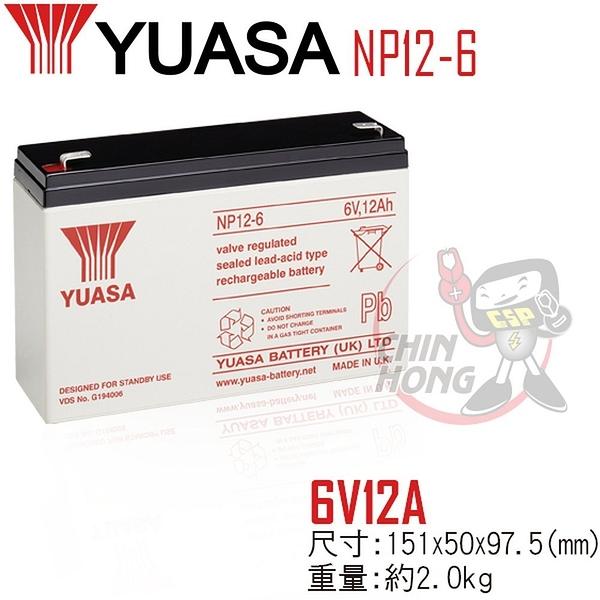 YUASA湯淺NP12-6通信基地台.電話交換機.通信系統.防災及保全系統.緊急照明裝置