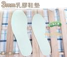 糊塗鞋匠 優質鞋材 C83 台灣製造 3mm平面乳膠 減碼  舒壓 放在原本鞋墊下方