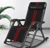 享趣躺椅家用搖椅成人懶人老人陽台沙發椅子睡椅休閒椅靠椅靠背椅qm    橙子精品