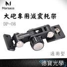 DP-08 大砲專用減震托架6期0利率+免運 for Nikon Canon Sony 300mm 500mm 600mm 800mm