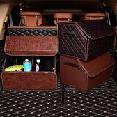 汽車收納箱汽車後備箱儲物箱收納箱折疊整理箱車載內飾多功能置物箱車內用品