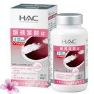 永信HAC 韻補葉酸錠90錠/瓶(維持胎兒正常發育)