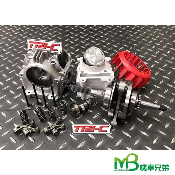 機車兄弟【TRHC超級59套件街道版 】(勁戰123代/四代/五代/BWSR/GTR )