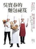 (二手書)吳寶春的麵包祕笈:27年功夫‧34道麵包食譜大公開