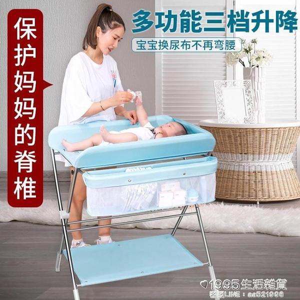 尿布台嬰兒護理台新生兒寶寶換尿布台按摩撫觸可摺疊洗澡台多功能 1995生活雜貨NMS