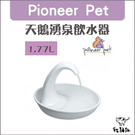 Pioneer Pet[天鵝湧泉飲水器,2.36L,保固一年]D173