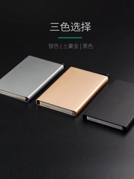 卡盒子 信用卡盒創意金屬銀行卡盒防NFC防RFID卡片收納盒卡包自動 享購